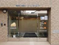 昇和診療所  協力機関の診療所が併設されております。