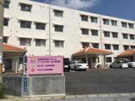 ナーシングホーム沖縄美里