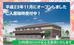 フォーライフガーデン昭和町