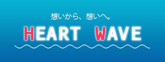 HEART WAVE