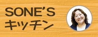 SONE'Sキッチン