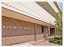 エイジ・ガーデン宝塚旭町