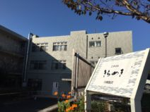 ニチイケアセンター川崎長沢
