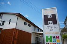 住宅型有料老人ホーム ハッピーガーデン京西
