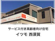 サービス付き高齢者向け住宅イツモ西須賀