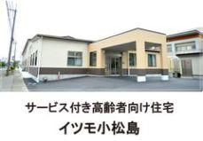 サービス付き高齢者住宅 イツモ小松島
