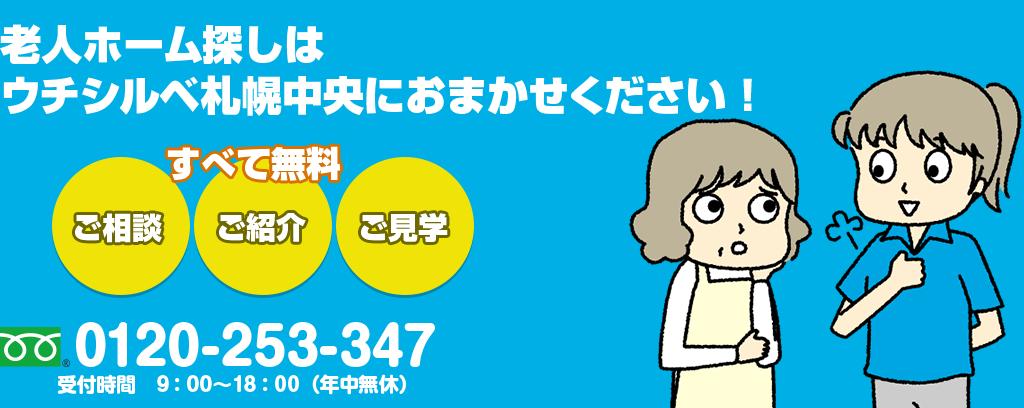 老人ホーム探しはウチシルベ札幌中央におまかせください