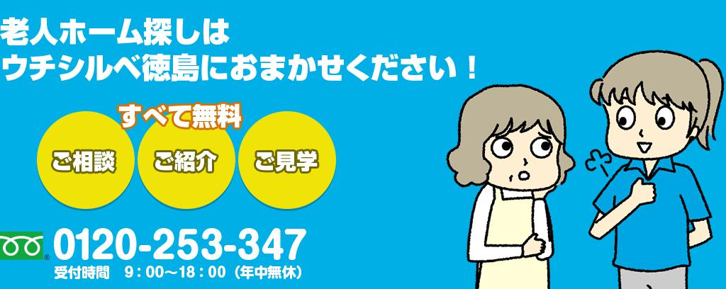 徳島市の老人ホーム探しはウチシルベ徳島におまかせください