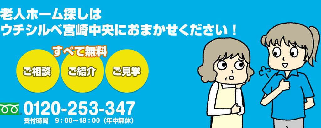 宮崎市での老人ホーム探しは宮崎中央におまかせください!