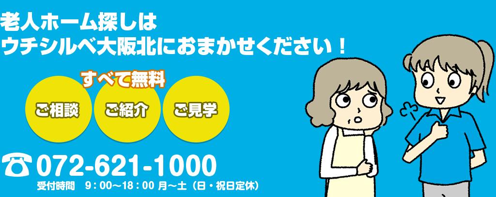 老人ホーム探しはウチシルベ大阪北におまかせください