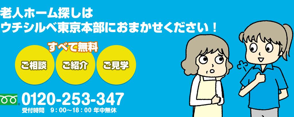 老人ホーム探しはウチシルベ東京本部におまかせください