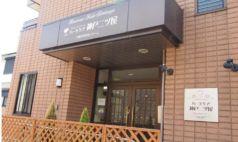 コミュニティホーム ハートケア神戸二ツ屋