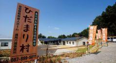 ひだまり村住宅型有料老人ホーム