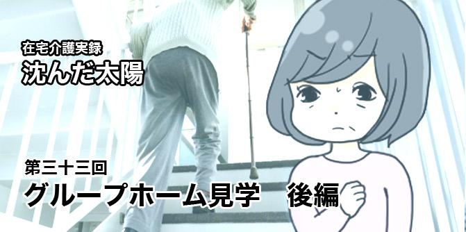 グループホーム見学 後編